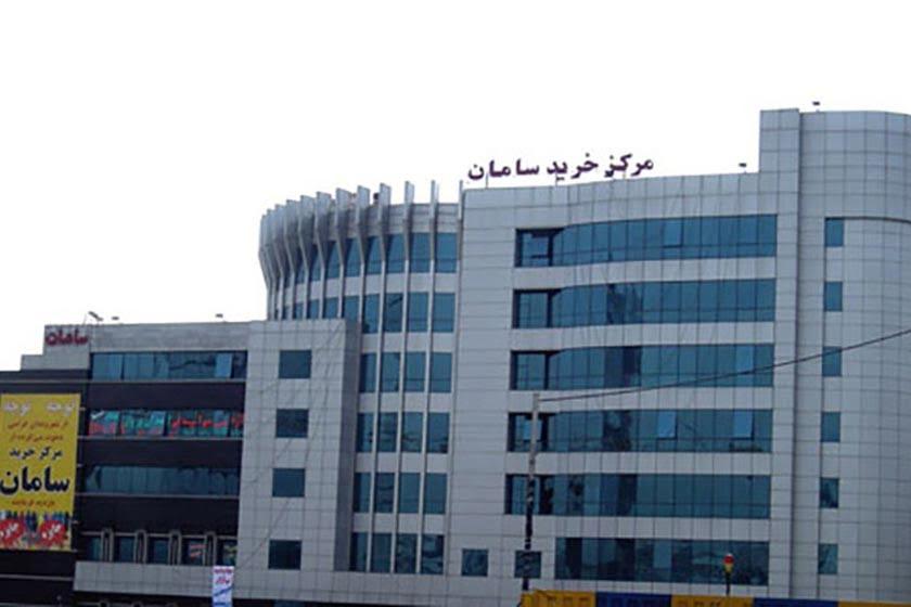 مرکز خريد سامان تهران