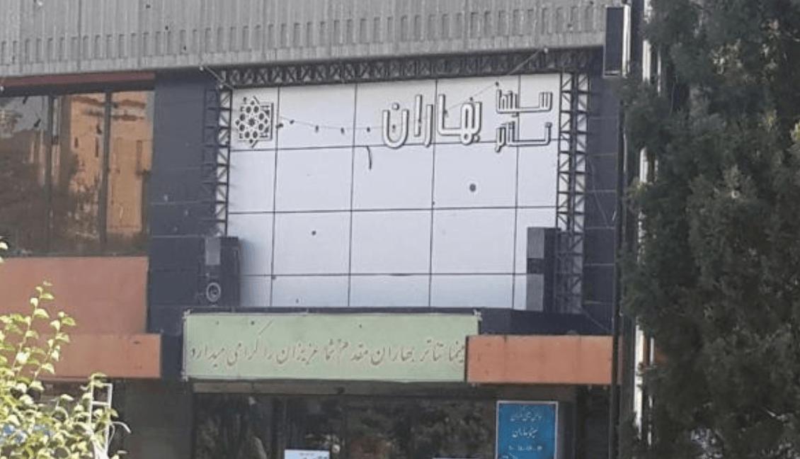 سينما - تئاتر بهاران تهران