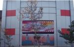 سینما حافظ تهران