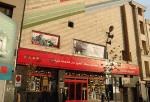 سینما سپیده تهران