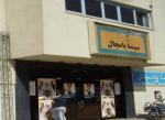سینما پامچال تهران