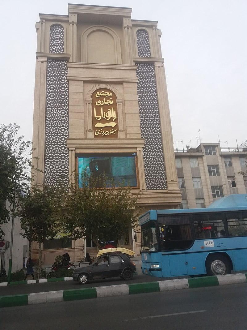 سینما پیروزی تهران