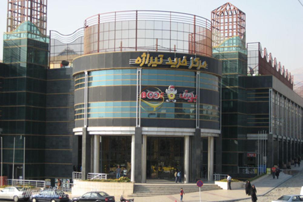 مرکز خريد تيراژه تهران