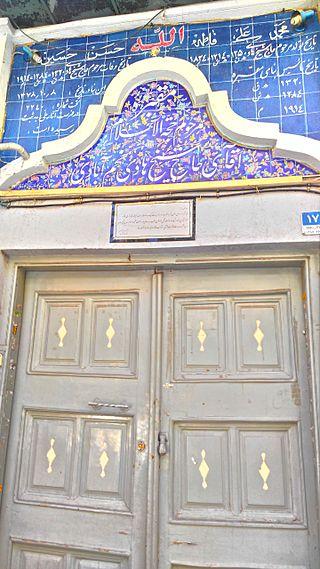 مقبره آقا شیخ هادی نجمآبادی تهران