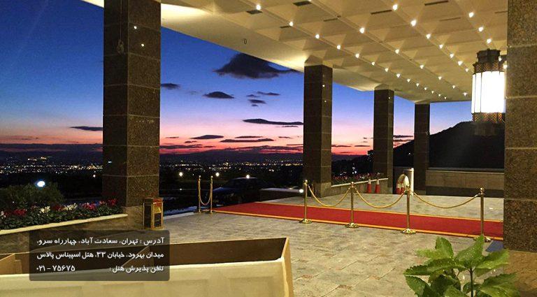-اسپیناس بهترین هتل های 5 ستاره و معروف تهران را می شناسید ؟