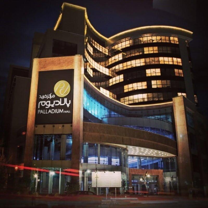 مرکز خرید پالادیوم  پیشنهاد 10تا از بهترین و بزرگترین مرکز خریدهای تهران