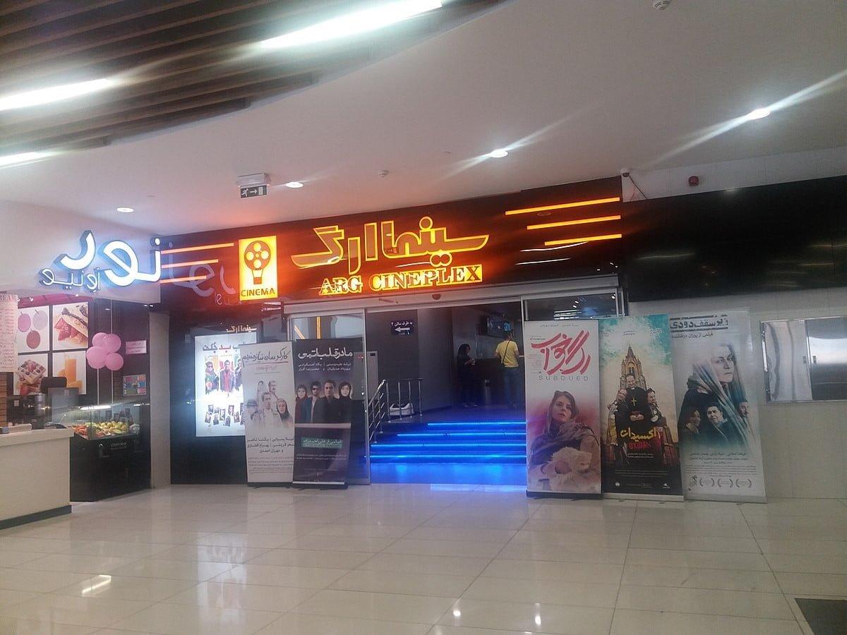 پردیس سینمایی ارگ  10 سینمای معروف تهران