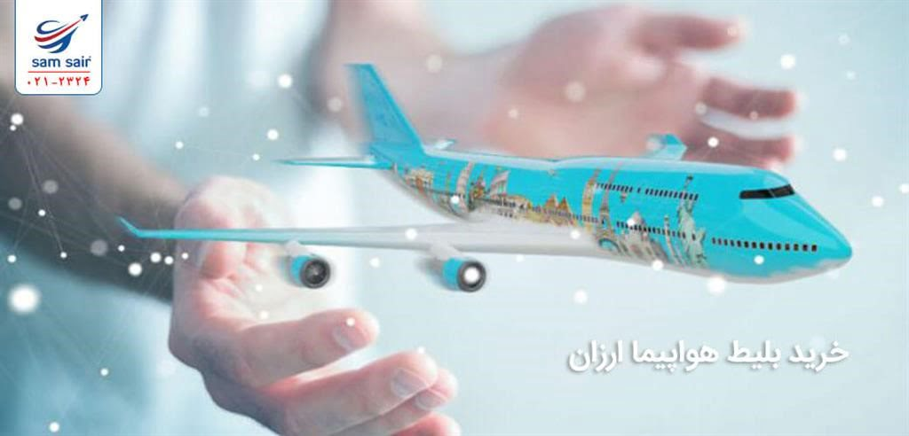 نکات اساسی برای خرید ارزان بلیط هواپیما (سام سیر)