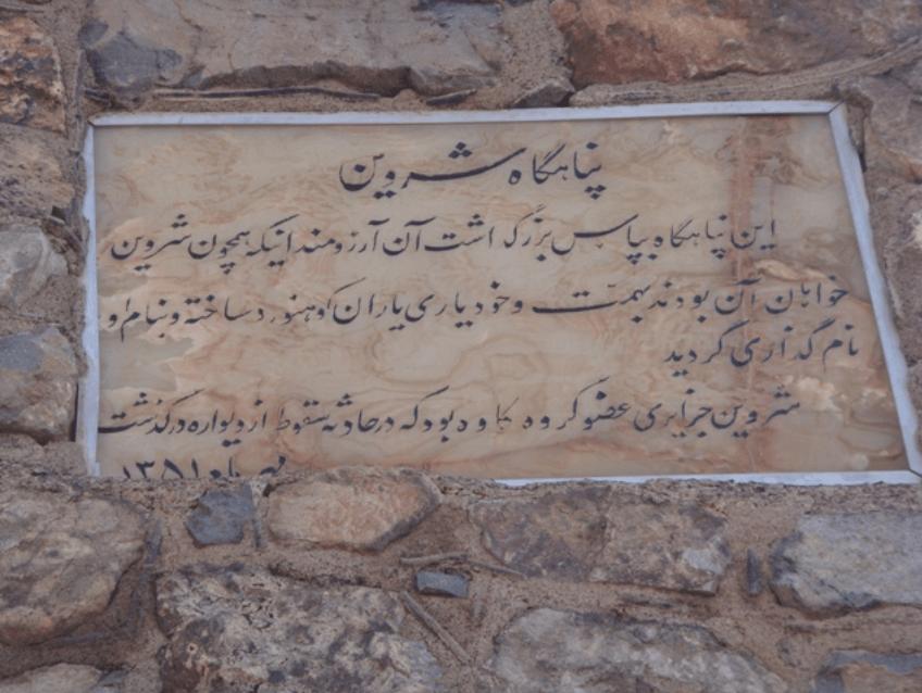 جانپناه شروین تهران