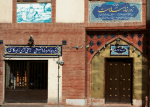 زورخانه سلامت تهران