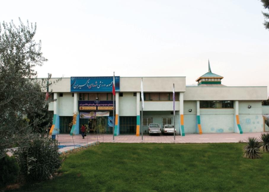زورخانه شهدای تاکسيران تهران
