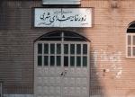 زورخانه شهدای شهرری تهران