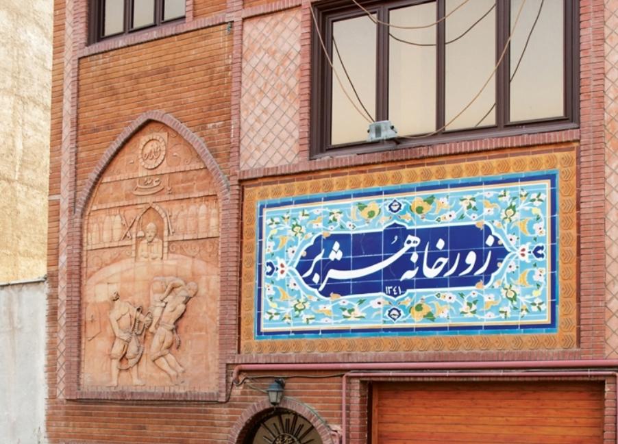 زورخانه هژبر تهران