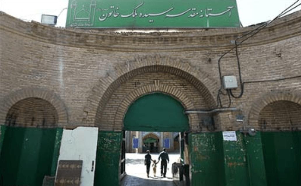 زيارتگاه امامزاده سيده ملک خاتون تهران