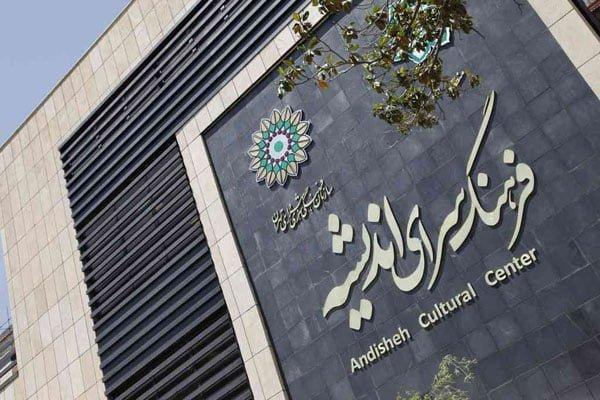 فرهنگسرای اندیشه  معروف ترین فرهنگسراهای تهران را می شناسید ؟ ( معرفی 10 فرهنگسرای تهران )