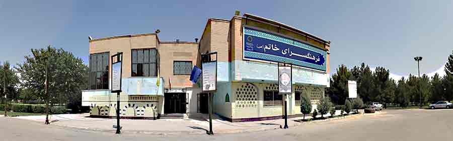 فرهنگسرای خاتم  معروف ترین فرهنگسراهای تهران را می شناسید ؟ ( معرفی 10 فرهنگسرای تهران )