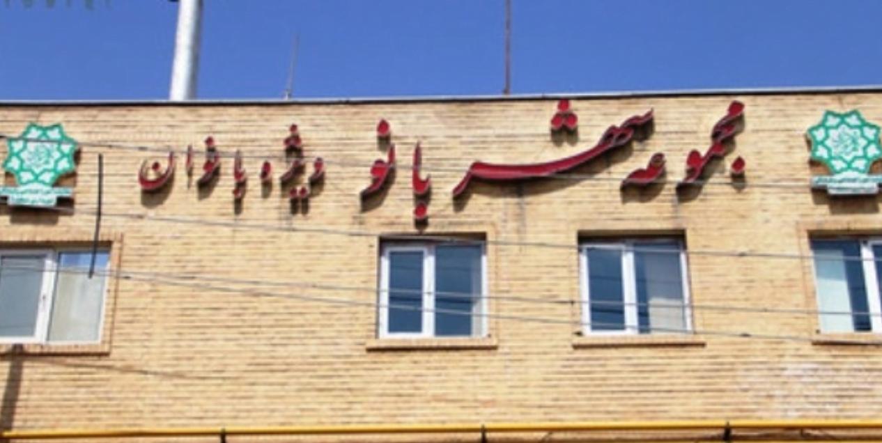 شهربانو منطقه 14 تهران