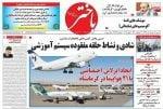 نیاز «کرمانشاه ۲۰۲۰» به یک شبکه اجتماعی