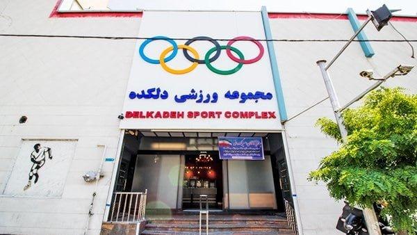 استخر دلکده  استخر مجموعه ورزشی دلکده تهران