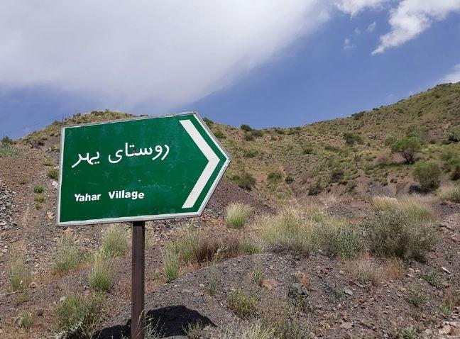 روستای یهر