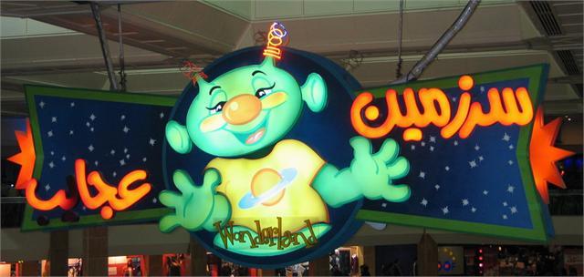 سرزمین عجایب  10 شهربازی سرپوشیده تهران با کلی امکانات بازی برای بچه ها و بزرگترها