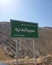 روستای سیبان دره