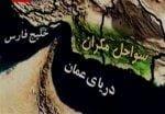 «مکران» یاقوت توسعه اقتصادی ایران