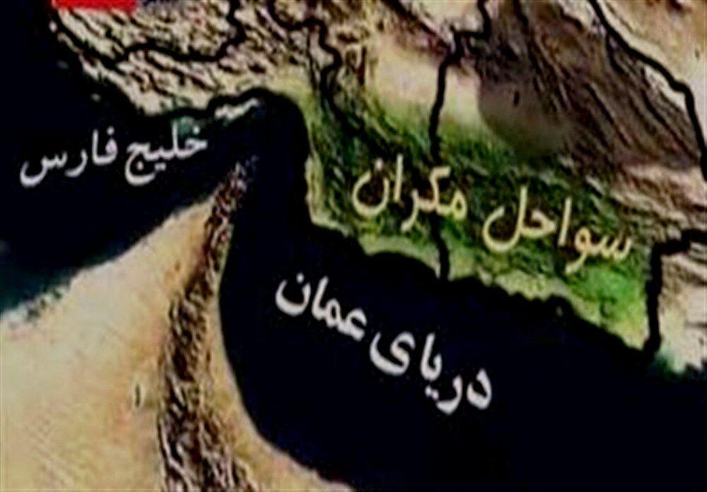 مکران  «مکران» یاقوت توسعه اقتصادی ایران