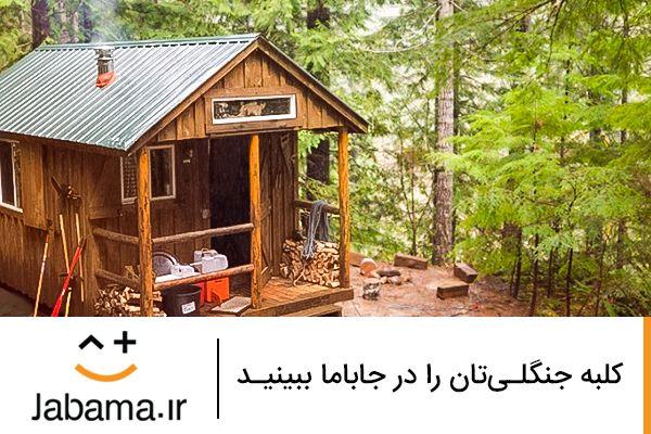 بهترین کلبههای جنگلی را با قیمت مناسب رزرو کنید
