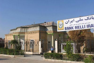 خانه بانک ملی بجنورد