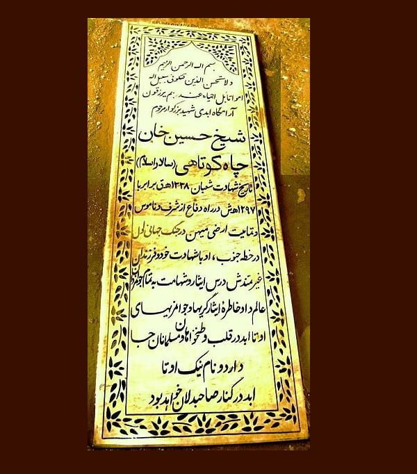 مقبره ی شیخ حسین خان چاهکوتاهی بوشهر