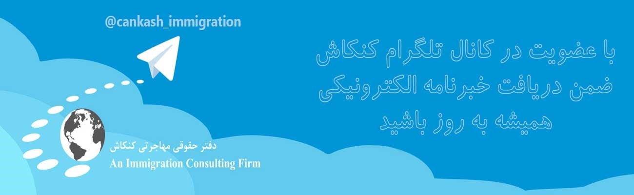 بهترین موسسه مهاجرتی در تهران