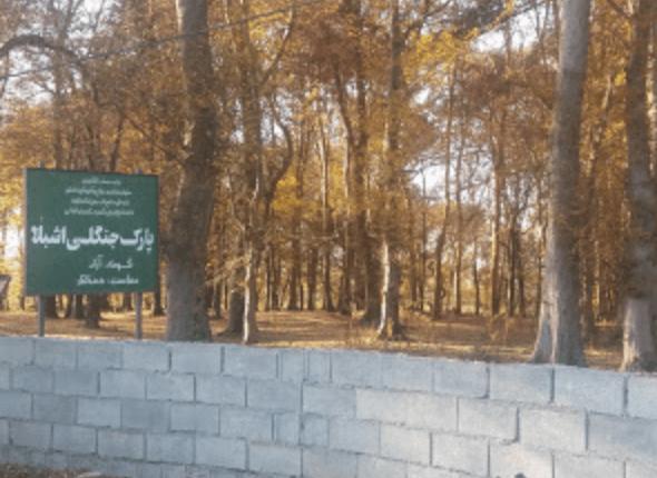 پارک جنگلی روستای اشبلا بندر انزلی