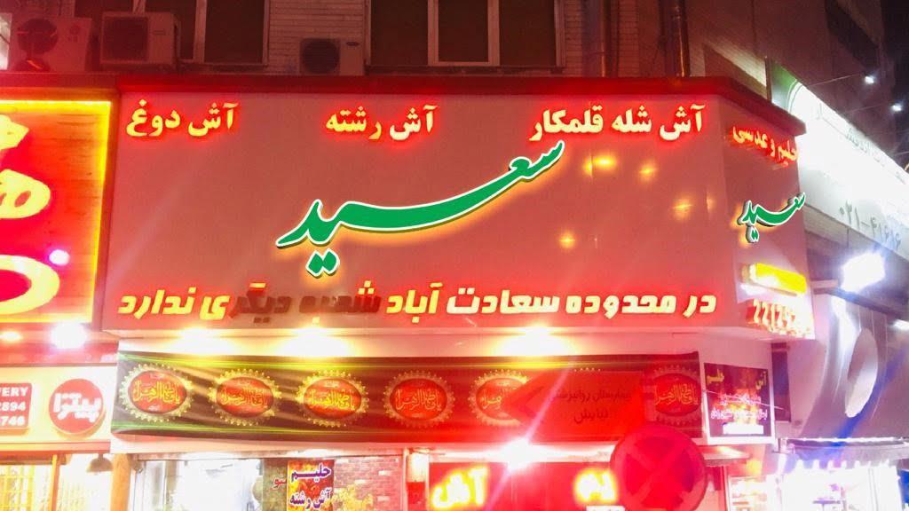 آشکده سعید (بهترین آش و حلیم تهران)