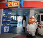 کودک خود را به مجموعه تفریحی دکتر لند تهران برده اید؟