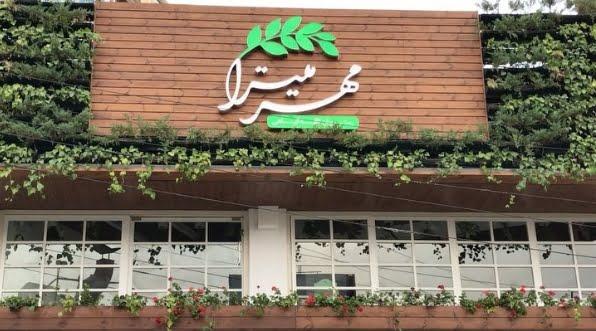 مهر میترا  برترین رستورانهای گیاهی در تهران