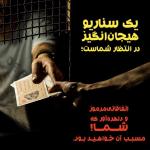 اتاق فرار، تفریح نوپای ایران