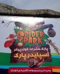 اسپایدر پارک تهران محل جانوران غول پیکر