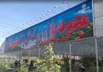 بازار گل شهید لشگری تهران