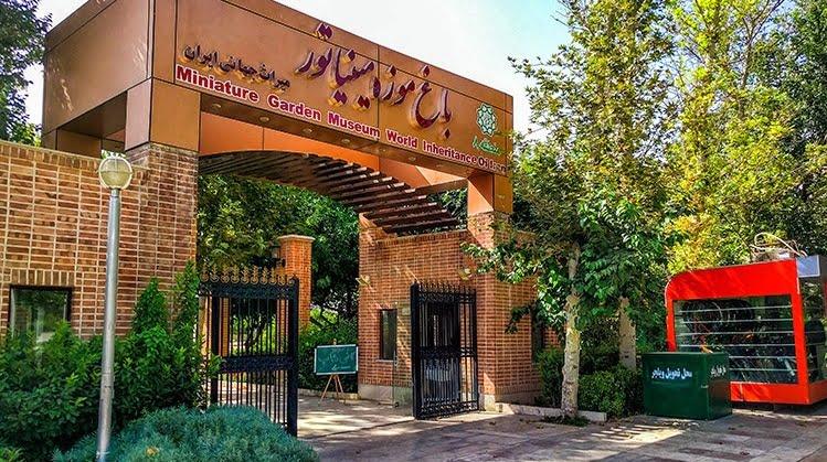 باغ موزه مینیاتور جاهای دیدنی تهران (100 جاذبه گردشگری تهران)