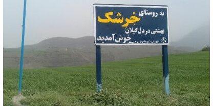 روستای خرشک
