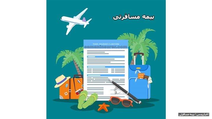 سامان مسافرتی