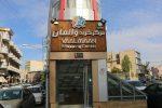 مرکز خرید والمان تبریز