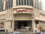 مرکز خرید آرتمیس فرمانیه