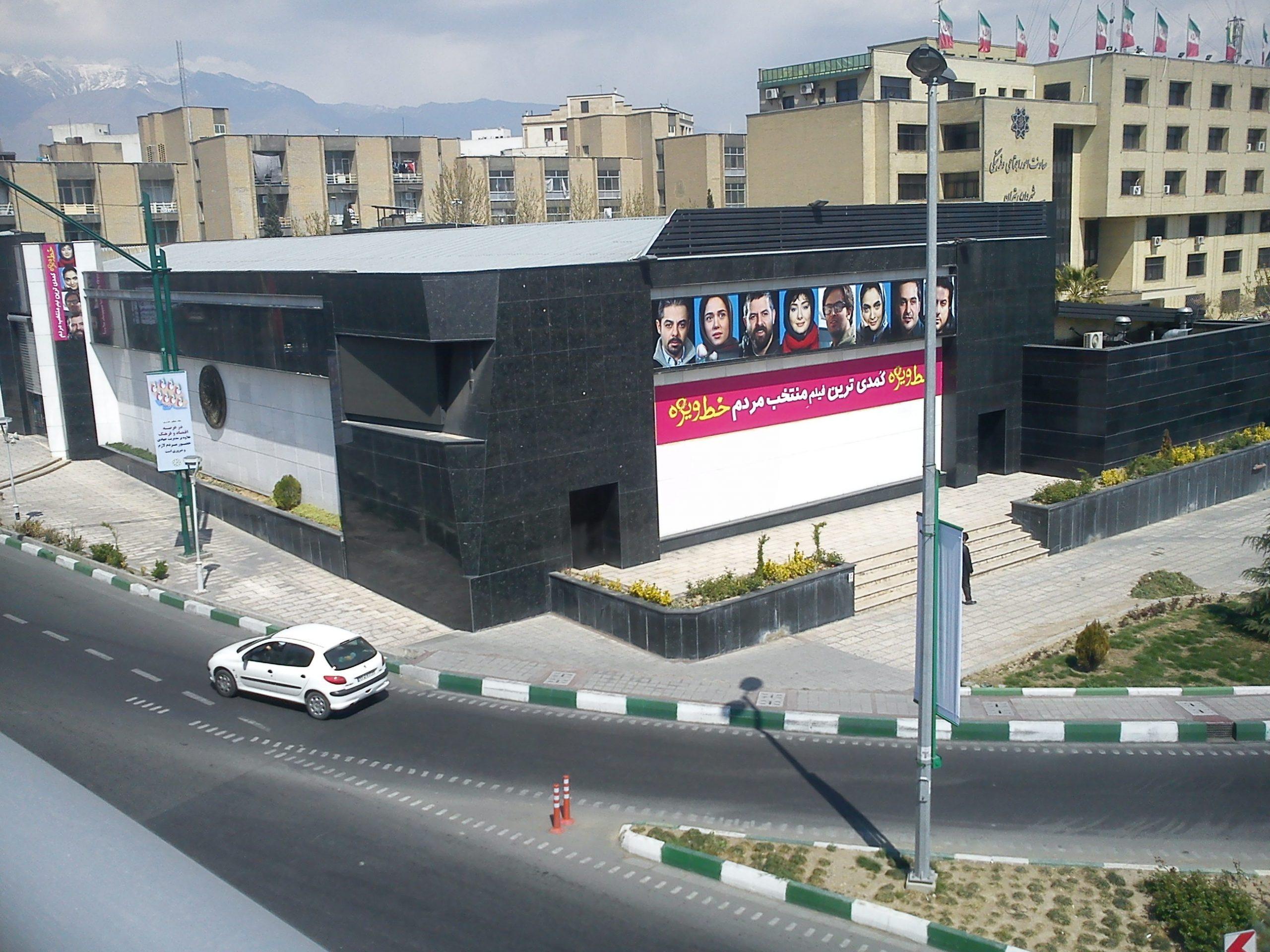 سینما ایوان شمس تهران