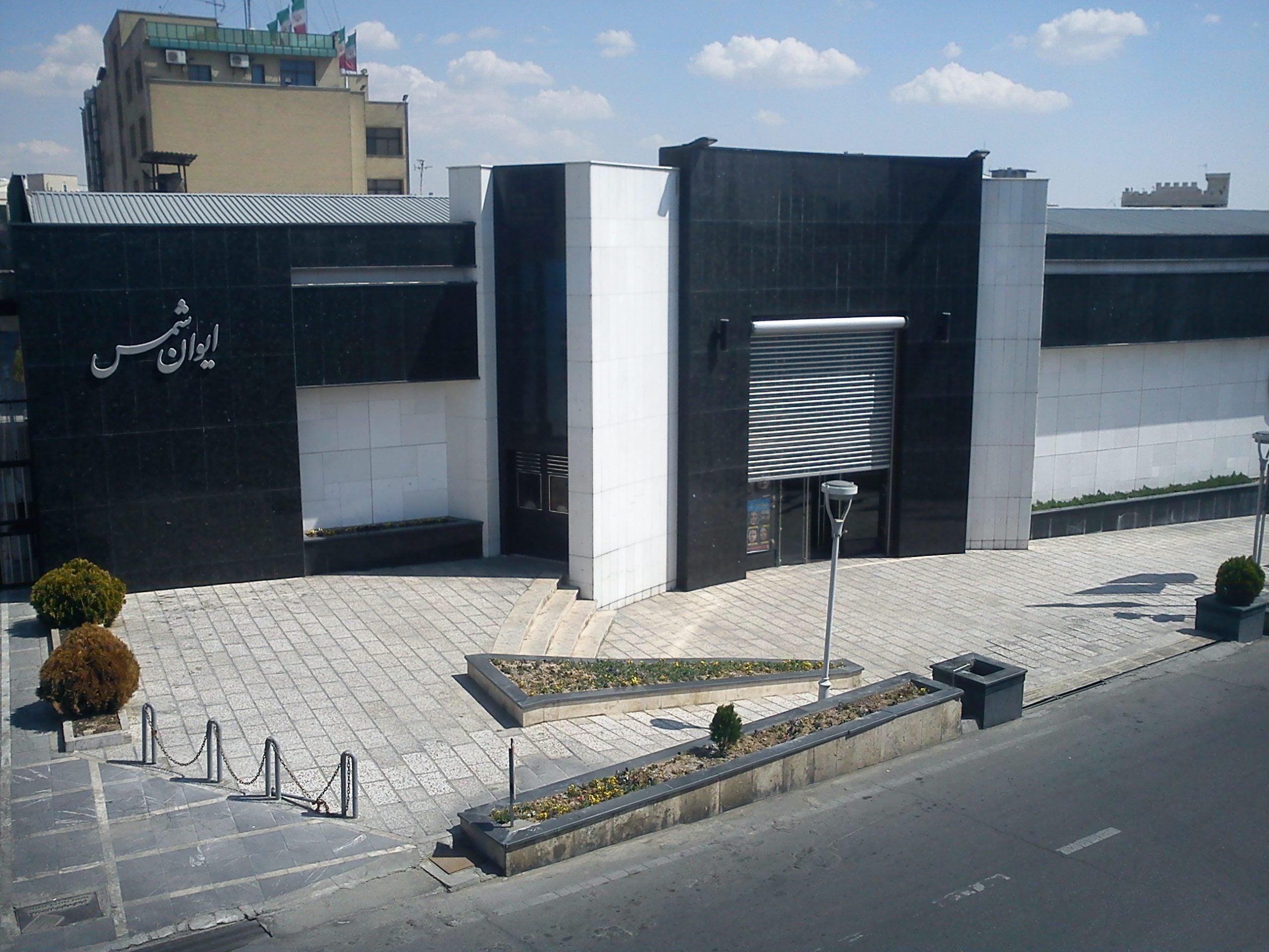 سینما ایوان شمس تهران  سینما ایوان شمس تهران