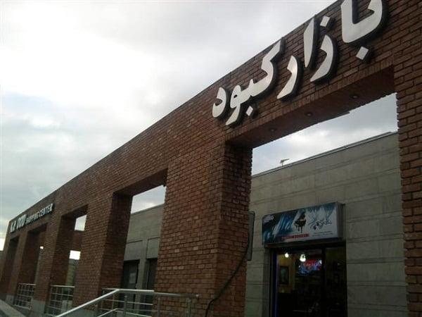 بازار کبود تبریز  بازار کبود تبریز