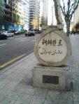 تاریخچه خیابان سئول تهران و تهران سئول