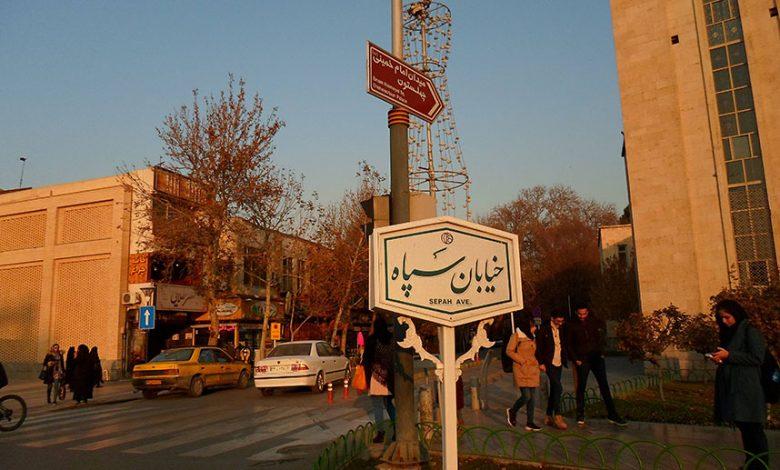 خیابان سپاه اصفهان