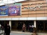 سینما المپیک تهران